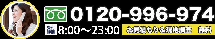 0120-996-974